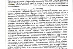 1.-LUTEV-VOR-FILATOVA-CHISTYAKOVA-LYUBOBRATCEVA-1