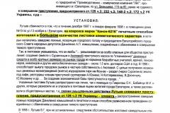 1.-POSTANOVLENIE-8.10.98-g.-ZH.d-1