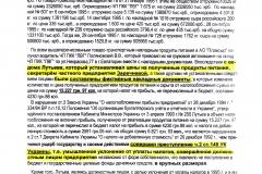 1.-POSTANOVLENIE-8.10.98-g.-ZH.d-2