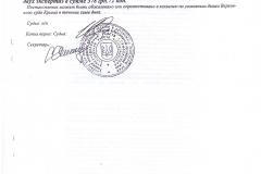 1.Post-eZH.d.raysuda-08.10.98g.-veshhdok-3