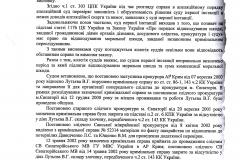13.-MYASOEDOVA-Gosudarstvennyy-ryeket-1