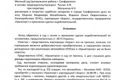 2-3500.01-Reshenie-Centralnogo-2.10.2001-g.-2