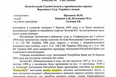 2.-VSU-03.03.05-1
