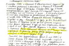 23.Proyavilsya-organizator.-Isk-Luteva