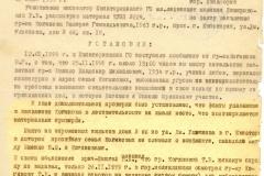 26.-PostanovlenieN224-1