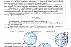 4.-LUTEV-VOR-FILATOVA-CHISTYAKOVA-LYUBOBRATCEVA-4
