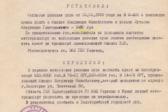 8.-KROTOVA-ot-18.05.99g.-arest-2-kh-benzovozov