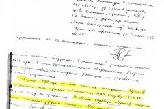 CHernyshyov-17.03.00g1
