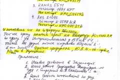 ISK-po-d.2-376-4