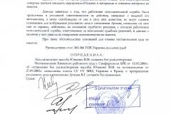 Katarov-13.06.06-1
