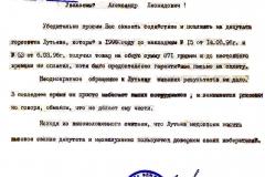 Kopiya-BORISOV-1