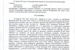 Lutev-VOR-KOLESNIK-s-1