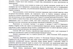 Lutev-VOR-KOLESNIK-s-2