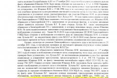 Luteva-pod-sud-11