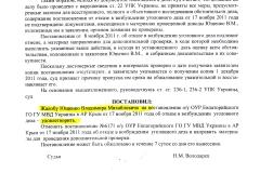 Luteva-pod-sud-2