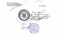Slepcov-ARK-07.09.00g.-1