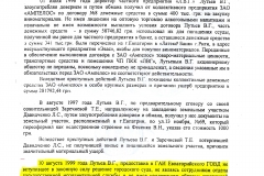 Slepcov-ARK-07.09.00g