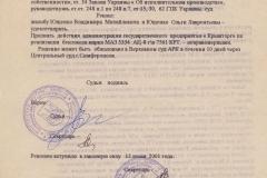 Timoshenko-deystviya-GP-Krymtorg-21.05.01g.-1