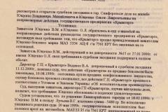 Timoshenko-deystviya-GP-Krymtorg-21.05.01g