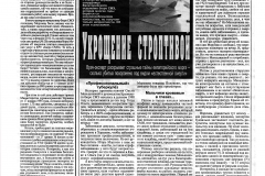 UKRASHHENIE-STROPTIVOY-kopiya