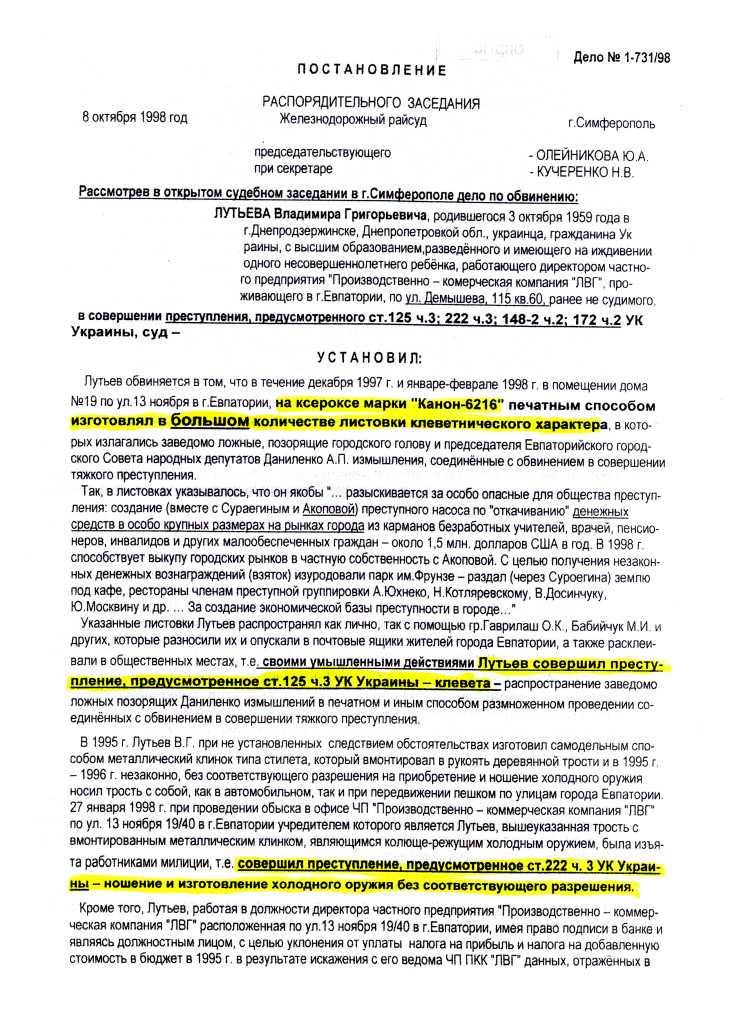 1. ПОСТАНОВЛЕНИЕ 8.10.98 г. Ж.д (1)