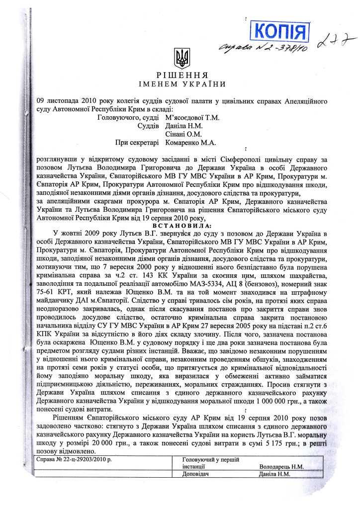 13. МЯСОЕДОВА Государственный рэкет! (0)