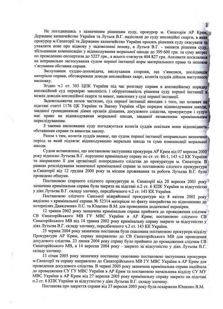 13. МЯСОЕДОВА Государственный рэкет! (1)