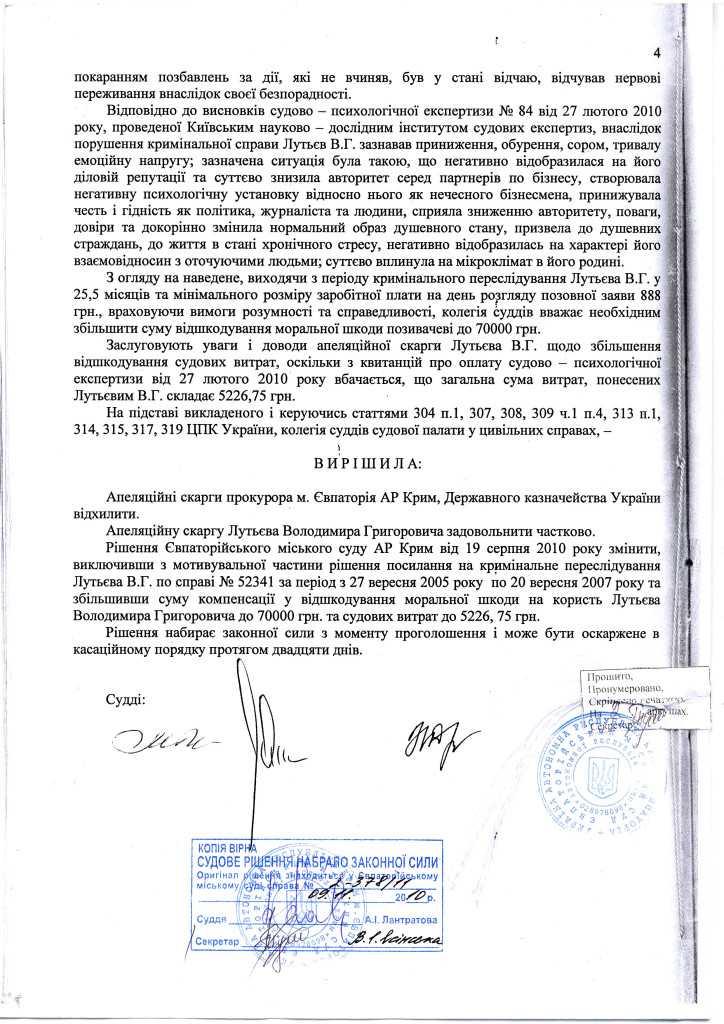 13. МЯСОЕДОВА Государственный рэкет! (3)