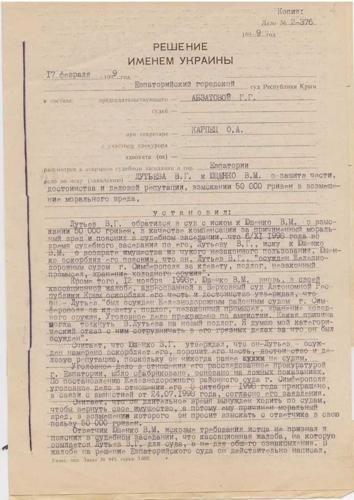 16.д.2-376.99 по очередномузаведомо ложному доносу Лутьева