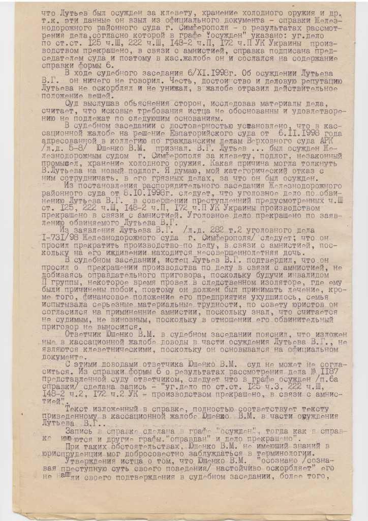 17.д.2-376.99 по очередномузаведомо ложному доносу Лутьева (1)