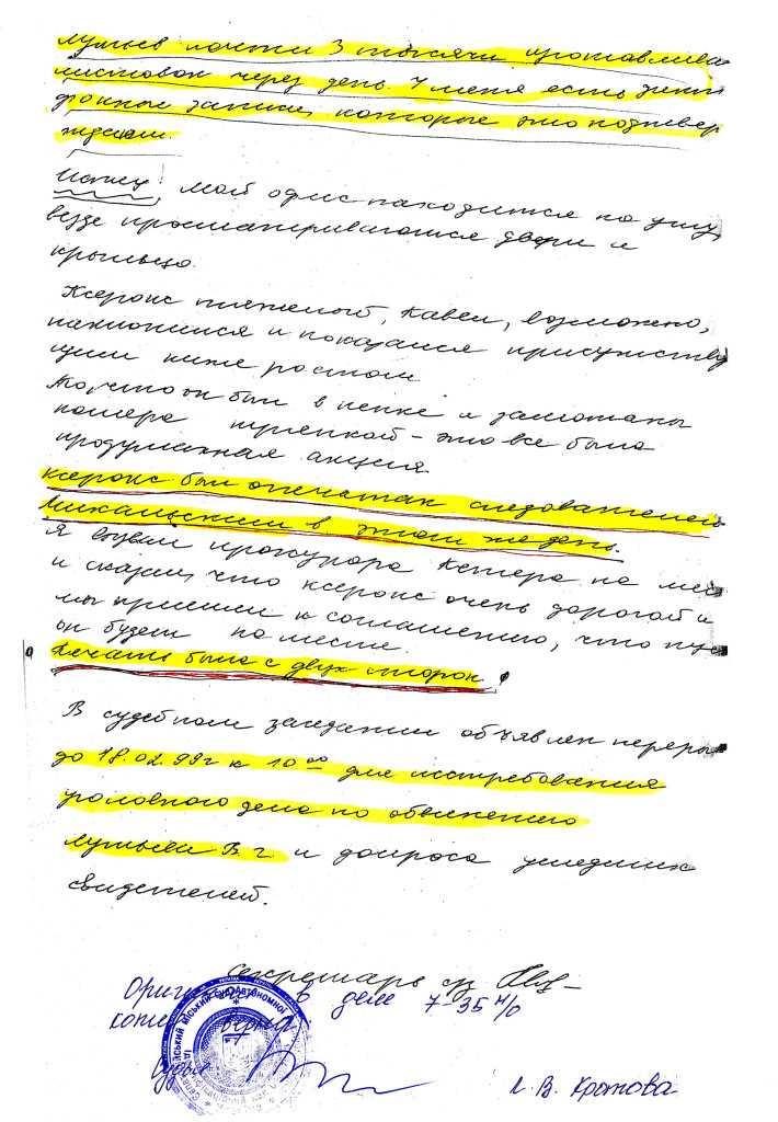 2.Лутьев показал, ксерокс предмет ПРЕСТУПЛЕНИЯописан, за двумя печатями оставлен сожительнице, на сохранение!