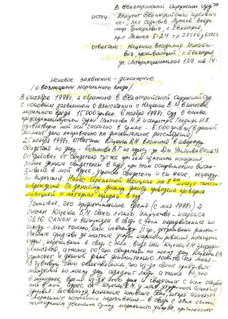 23.Проявился организатор. Иск Лутьева