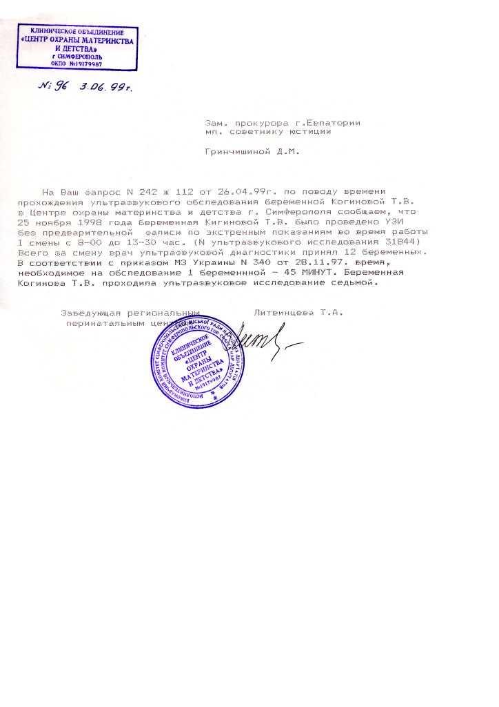 25.Когинова находилась 25.11.1998 в течение дня в Центре охраны материнства и детства, в Симферополе