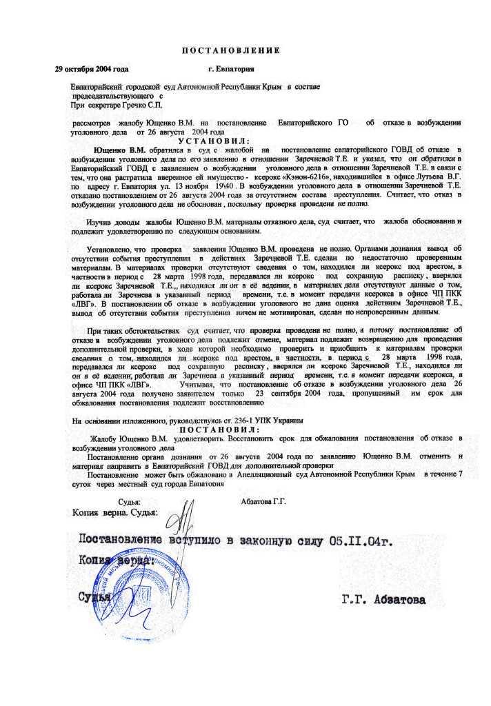 АБЗ.+ЗАРЕЧ. 388 УКУ
