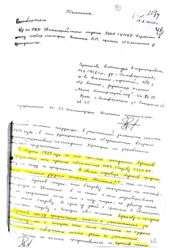 Чернышёв 17.03.00г.