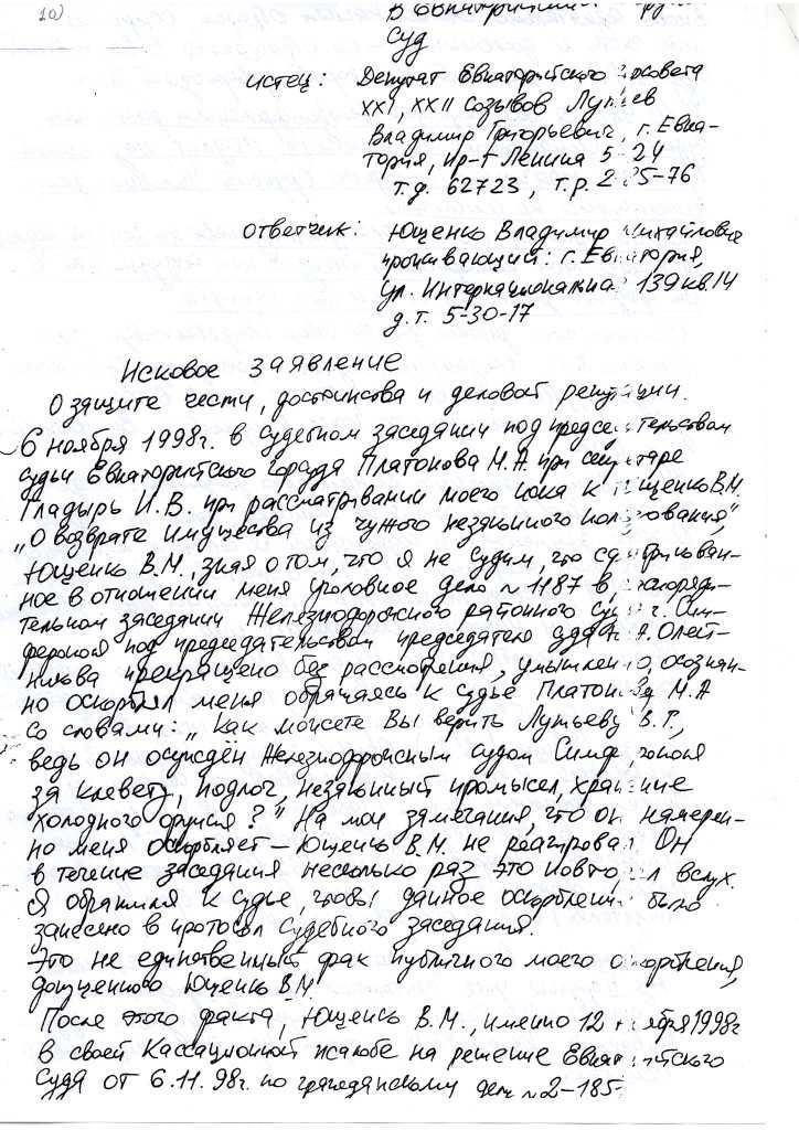 ИСК по д.2-376 (2)