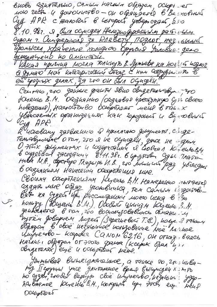 ИСК по д.2-376 (3)