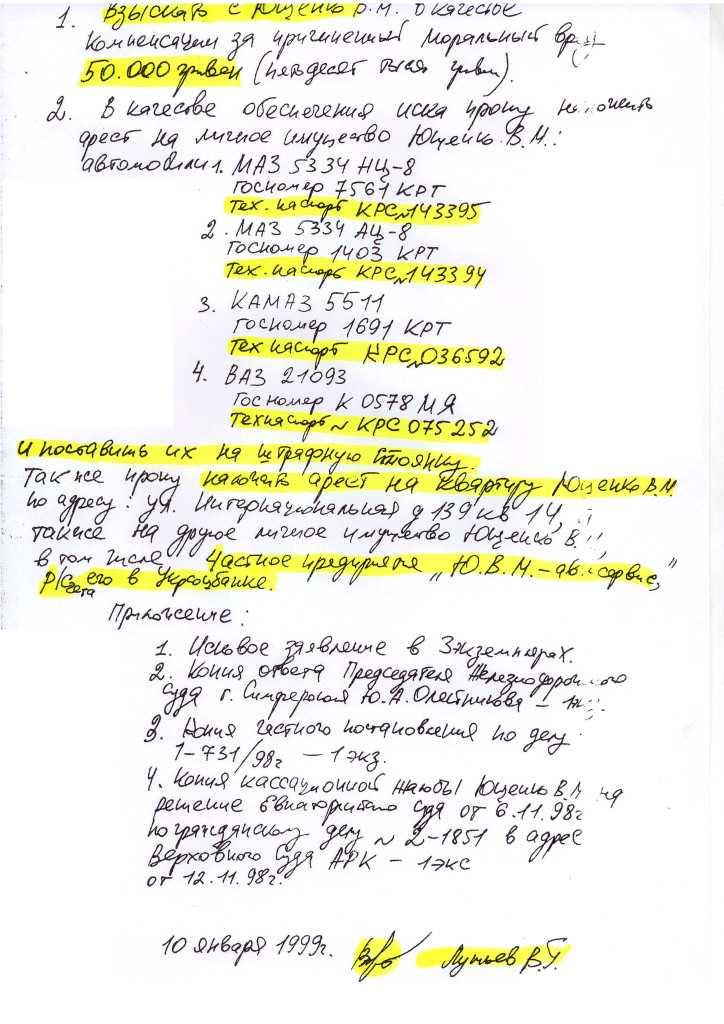 ИСК по д.2-376 (4)