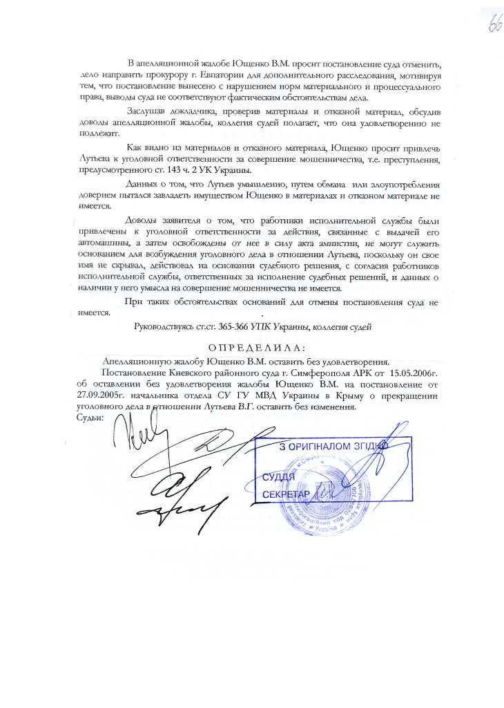 Катаров 13.06.06 (1)