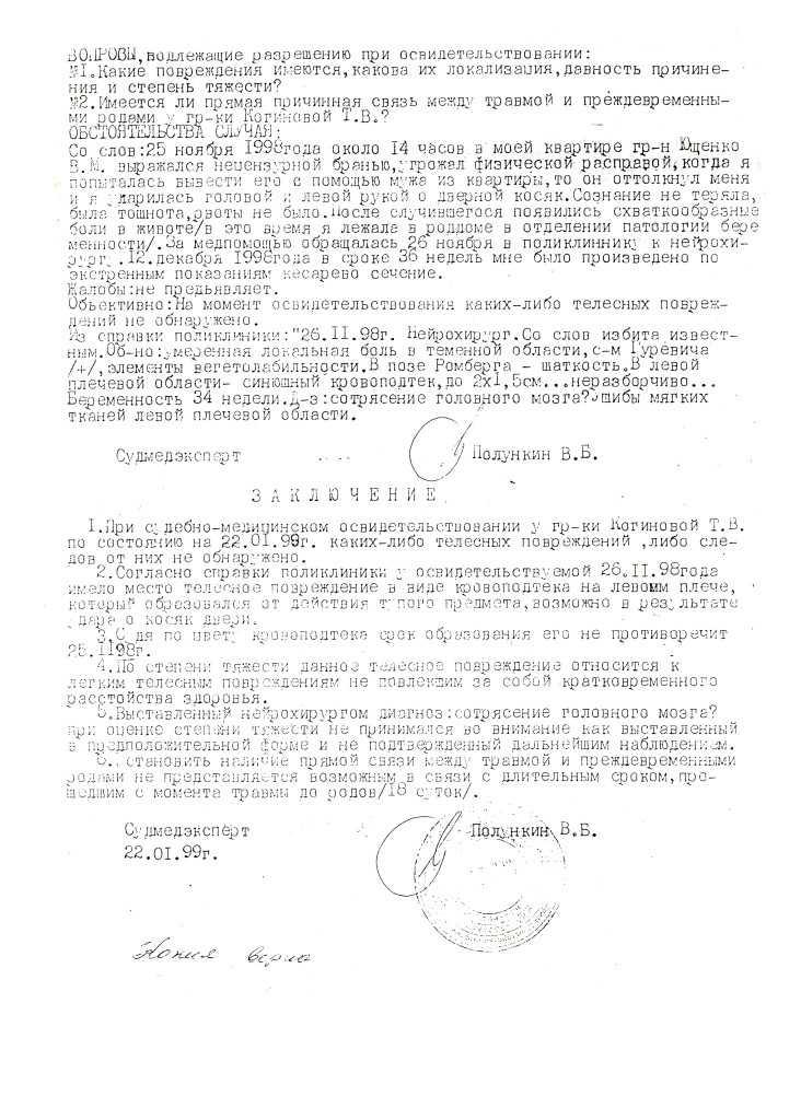 Полункин - Когинова
