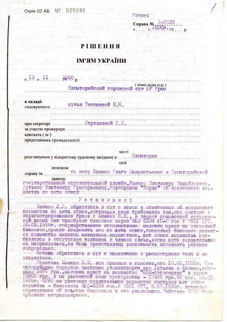 Решение Петюшевой 13.11.00г.