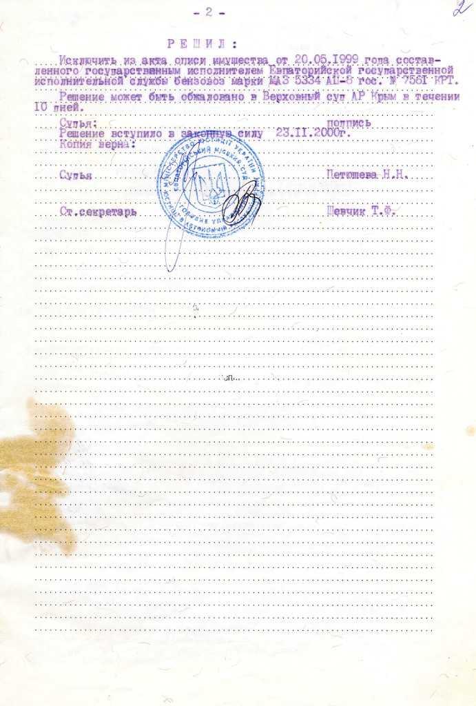 Решение Петюшевой 13.11.00г. (2)