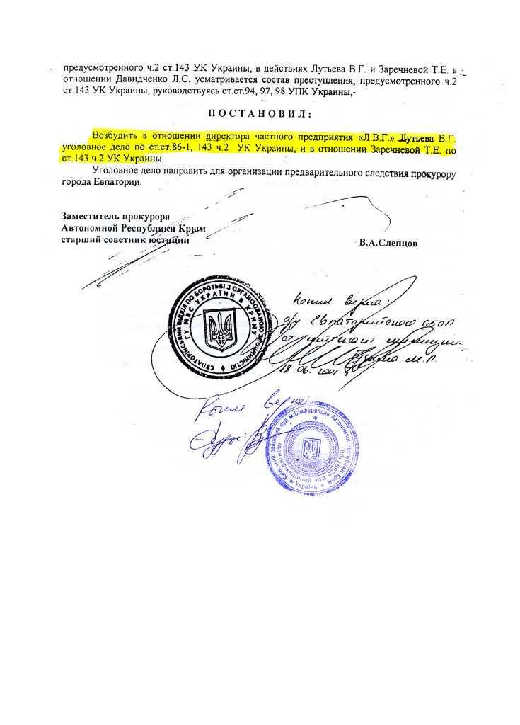 Слепцов АРК, 07.09.00г. (1)