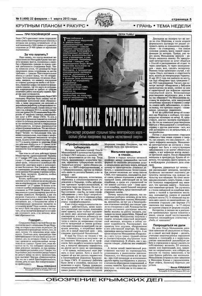 УКРАЩЕНИЕ СТРОПТИВОЙ - копия