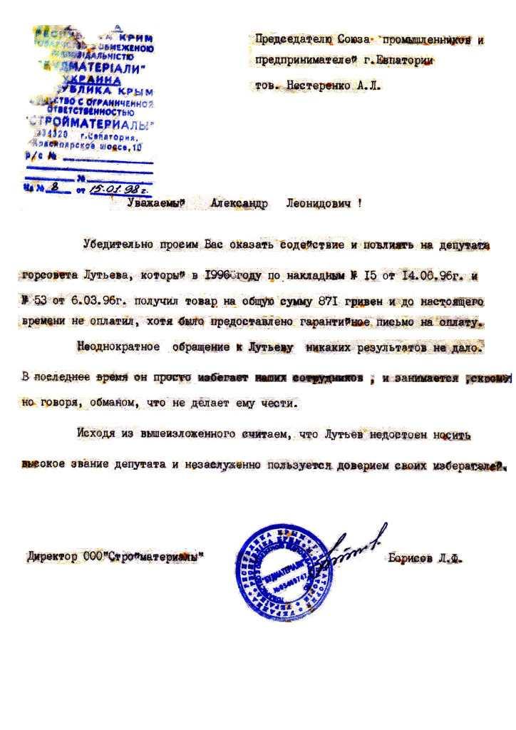 Копия БОРИСОВ-1