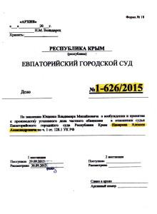 НАНАРОВ 1-626.15
