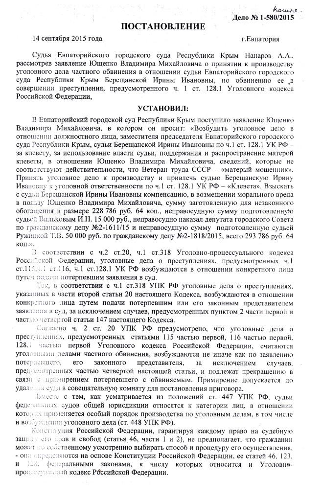 ПОСТАНОВЛЕНИЕ 14.09.15 д.1-580 (1)