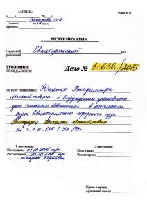 ВОЛОДАРЕЦ 1-636.15