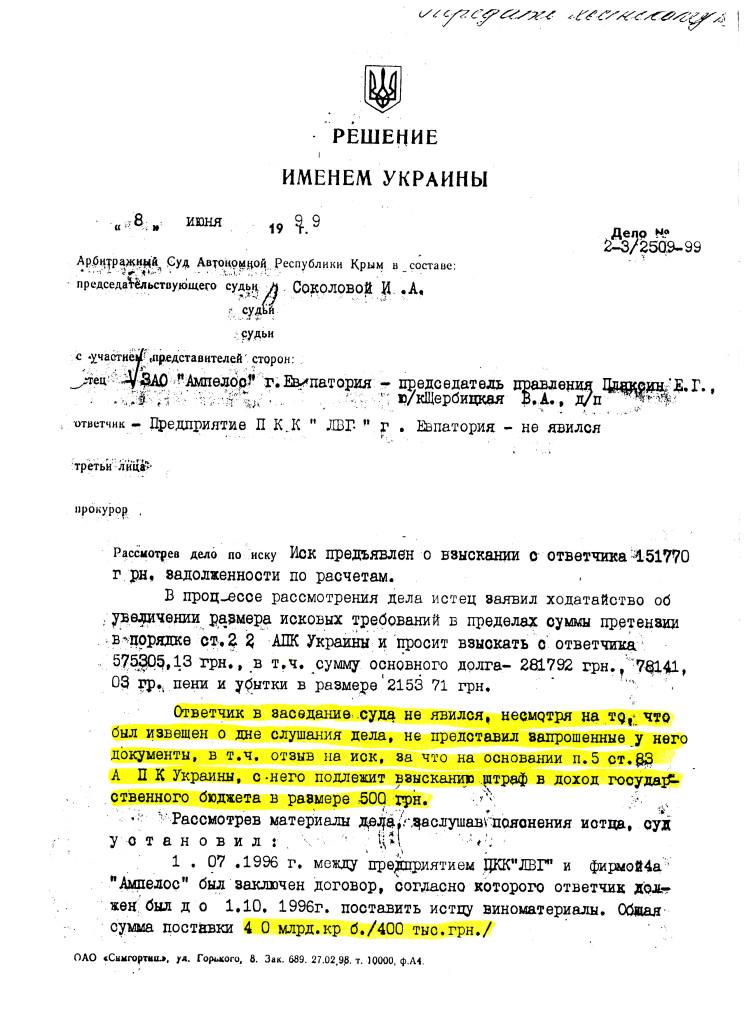 1. А.суд 281792,44 гр.