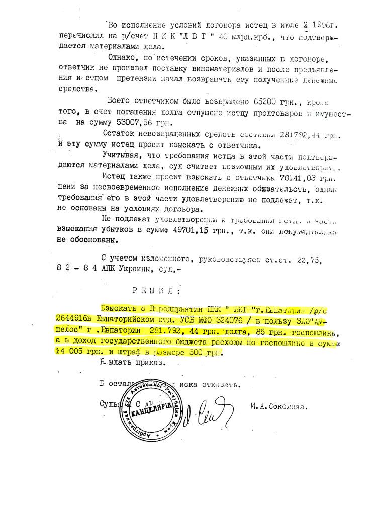 1. А.суд 281792,44 гр. (1)